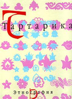 Тартарика этнография этнография